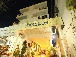Hua Hin Place Guesthouse