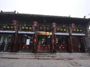 Pingyao Yufengheng Hotel