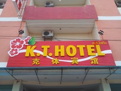 KT Hotel Dannok เคที โฮเต็ล แดนน็อค