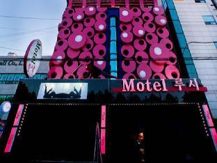 盧西汽車旅館