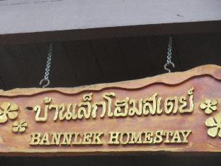 Baanlek Home Stay