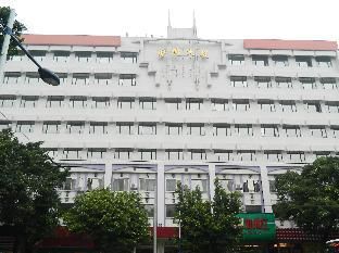 廣州世麗酒店