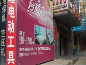 Xiamen Tai Qing Hotel