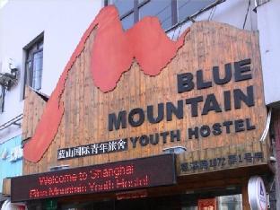 藍山國際青年旅舍盧灣店