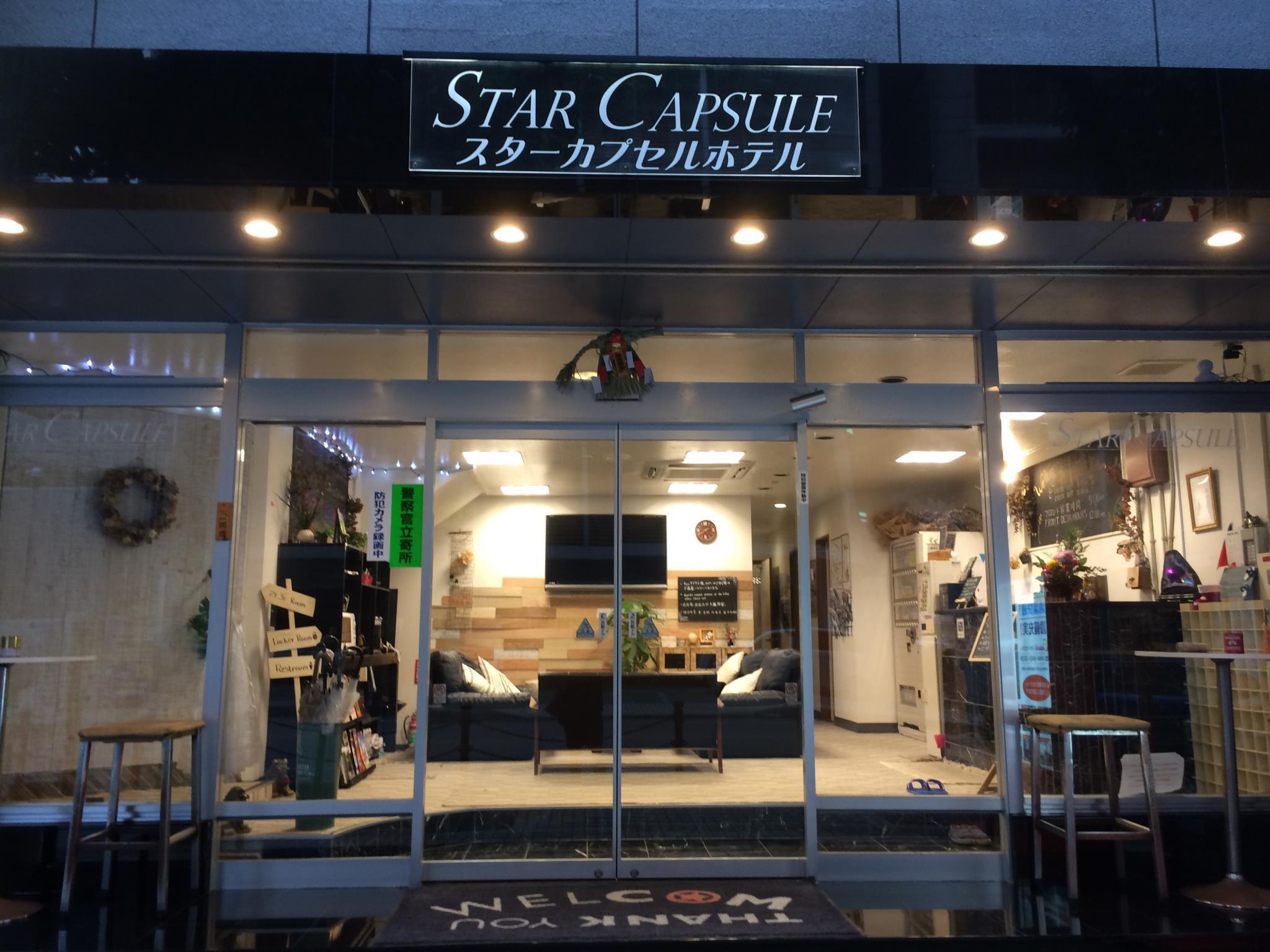 Star Capsule