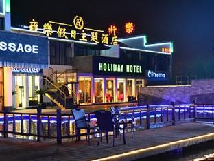 Фото отеля Huangshan Yongle Holiday Hotel