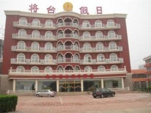 Nandaihe Jiangtai Holiday Hotel Qinhuangdao