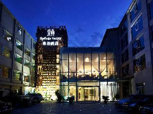 北京泉谷酒店天壇店