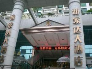 Xiamen Ya Jia Da Hotel