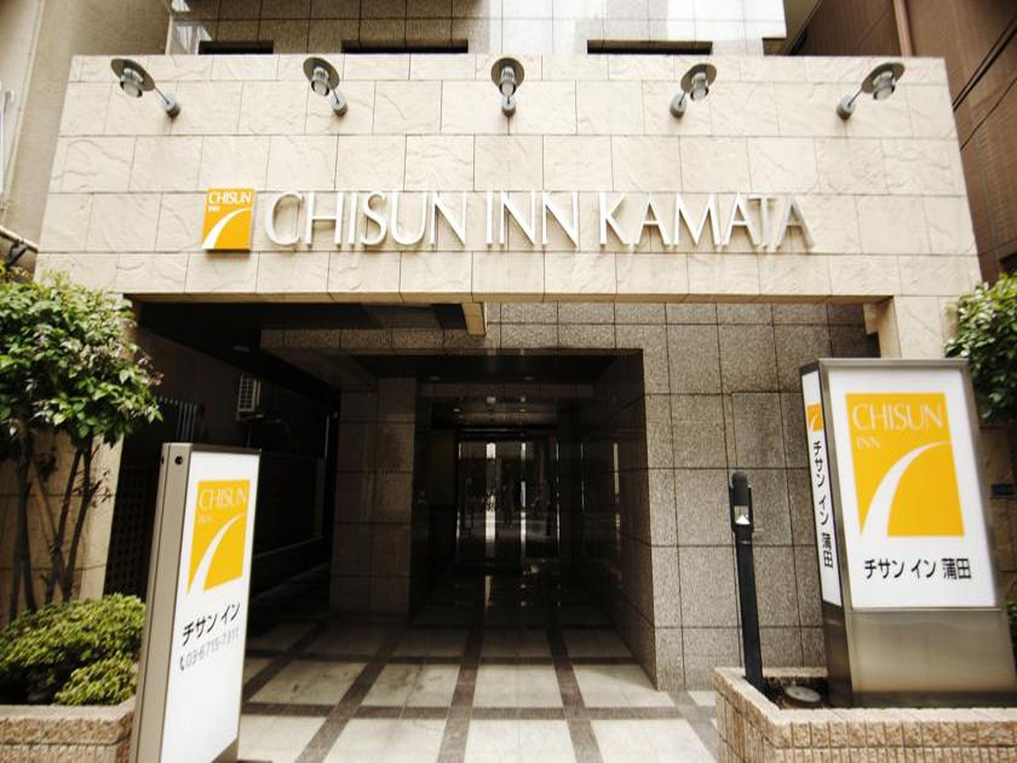 Chisun Inn Kamata
