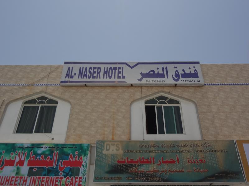 Al Nasr Hotel