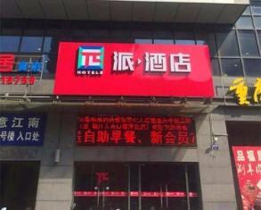 Pai Hotel Zhenjiang Da Shikou Xijindu - Zhenjiang