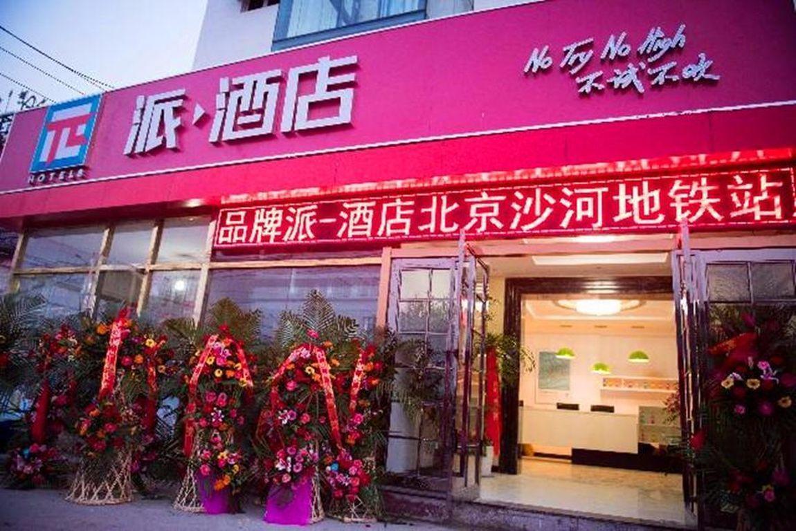 Pai Hotel Beijing Shahe Subway Station