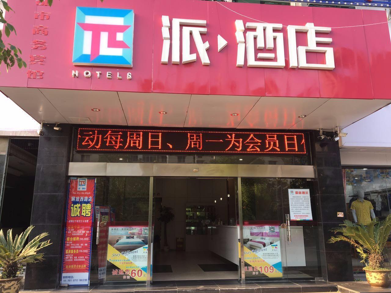 Pai Hotel Nanchang West Jiefang Road