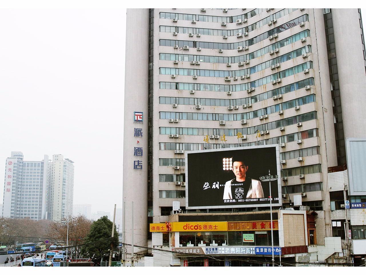 Pai Hotel Guiyang Railway Station