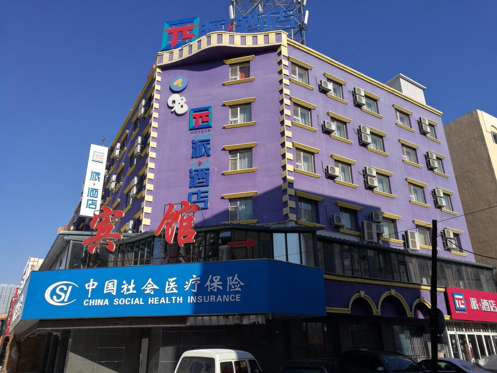 Pai Hotel Jilin World Trade Center