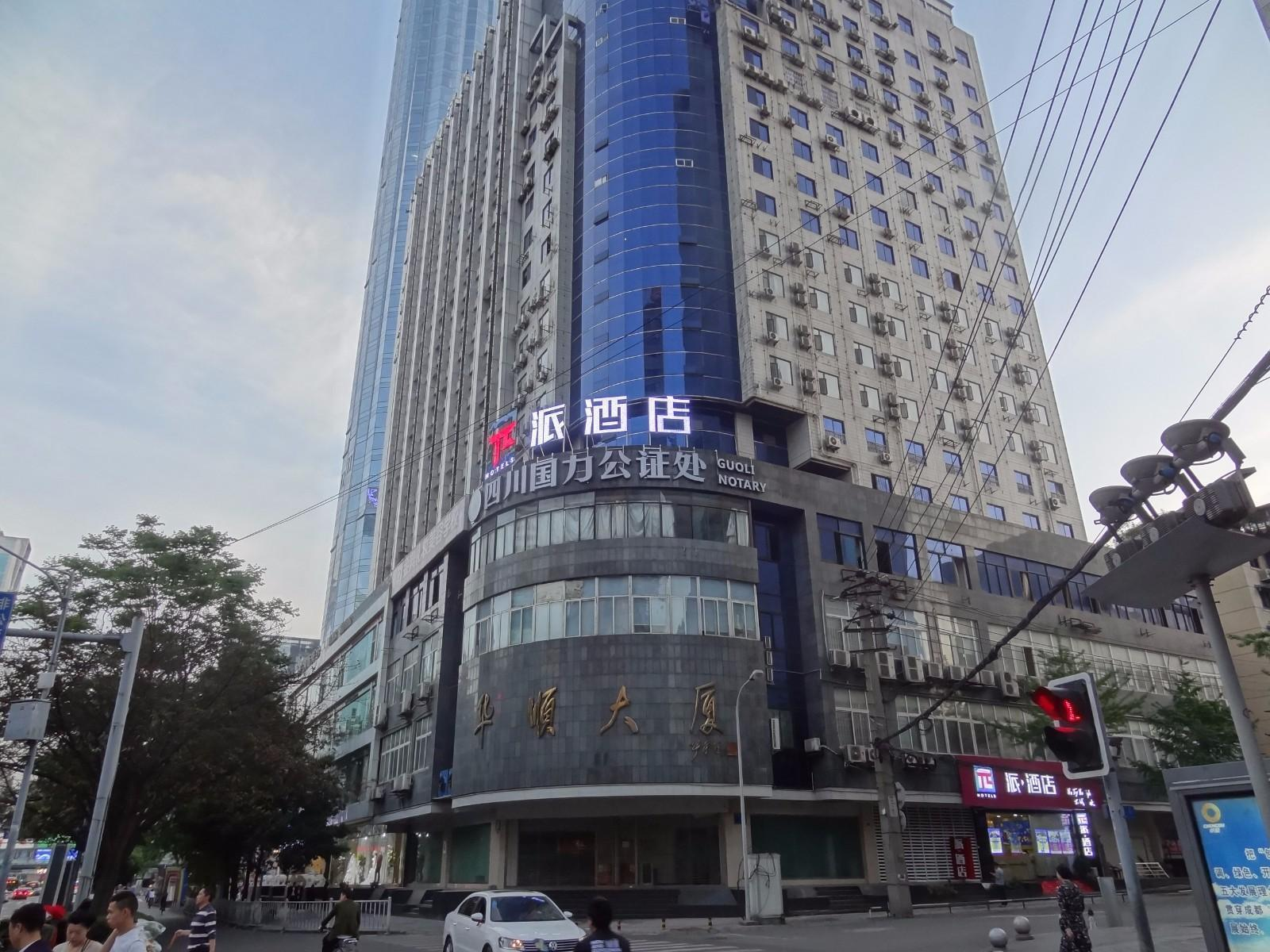Pai Hotel Chengdu Tianfu Square Subway Station
