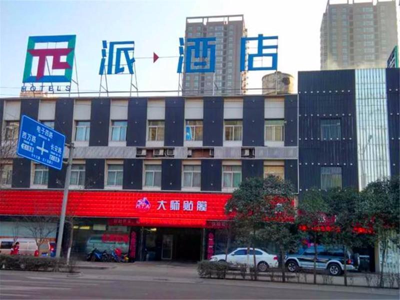 Pai Hotel Xi'an Gaoxin