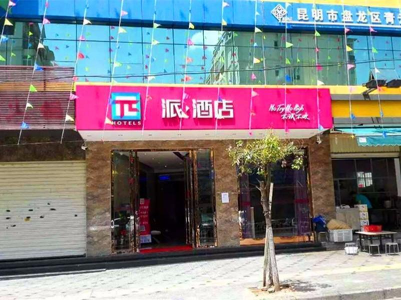 Pai Hotel Kunming Forestry University Expo Park