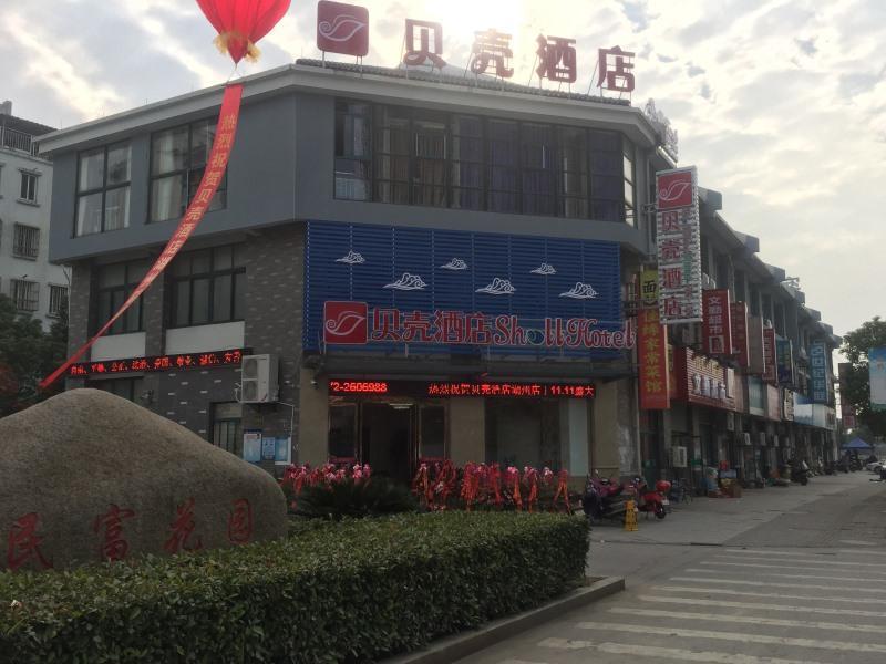 Shell Huzhou Wuxing District Renhuangshan Scenic Area First Zhaowan Road Hotel