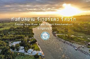 タブティム サイアム リバー クワイ リゾート Tubtim Siam River Kwai Resort