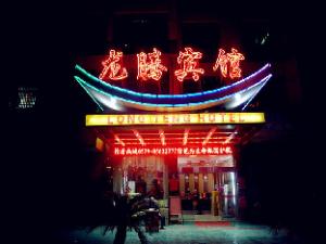 Yiwu Longteng Hotel