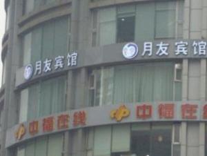 Chongqing Yueyou Hotel Beicheng Tianjie Branch