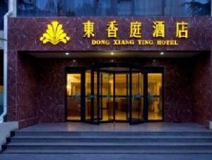 北京首都机场东香庭酒店 (Beijing Capital Airport Fragrant Dongxiangting Hotel)