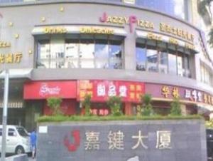 Fuzhou Modern Holiday Hotel Wu Si Branch