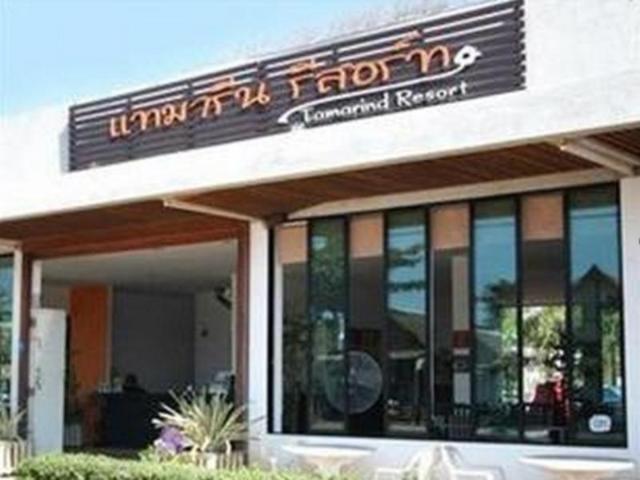 แทมารีน รีสอร์ท – Tamarind Resort