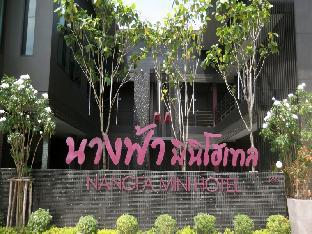 ニャンファ ミニ ホテル Nangfa Mini Hotel