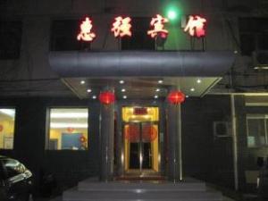 (Beijing Hui Qiang Hotel)