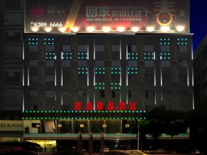Changsha Shenggao Boutique Hotel