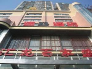 Super 8 Hotel Huangshi Huilong