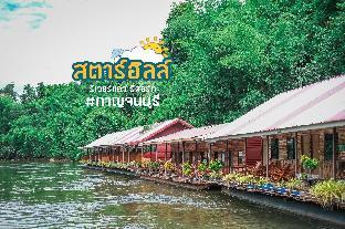 スター ヒル リバー クワイ リゾート Star Hill River Kwai Resort