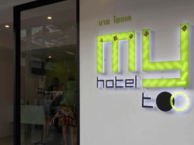 มาย โฮเต็ล ทู – My Hotel Too