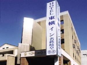 โทโยโกะ อินน์ กีฟู (Toyoko Inn Gifu)