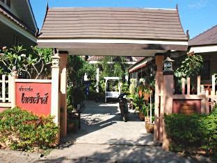 Thai House Koh Larn ไทยเฮาส์เกาะล้าน