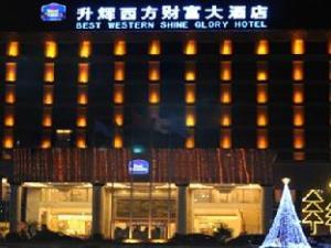 芜湖升辉西方财富大酒店 (Best Western Shine Glory Hotel Wuhu)