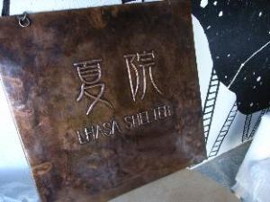 拉萨夏院 (Lhasa Shelter Inn)