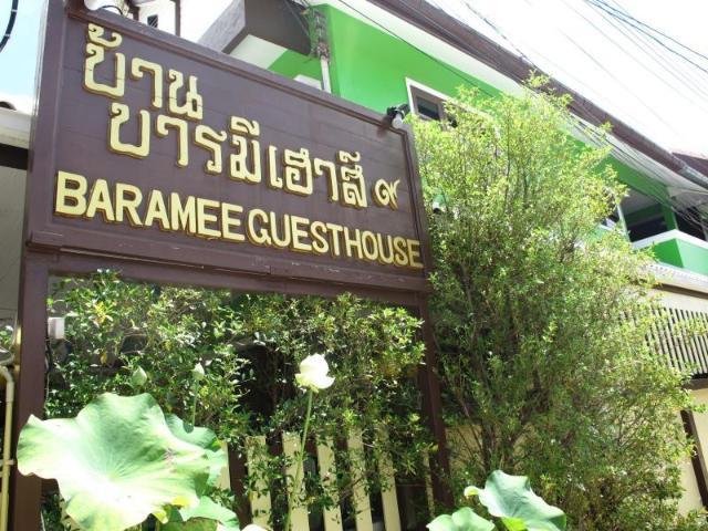 บ้านบารมี – Baan Baramee