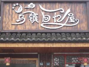 Wuzhen Memoryhouse Inn