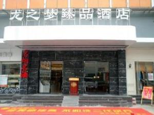 Changsha Longzhimeng Zhenpin Hotel