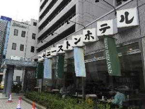 新大阪 サニー ストン ホテル (Shin-Osaka Sunny Stone Hotel)
