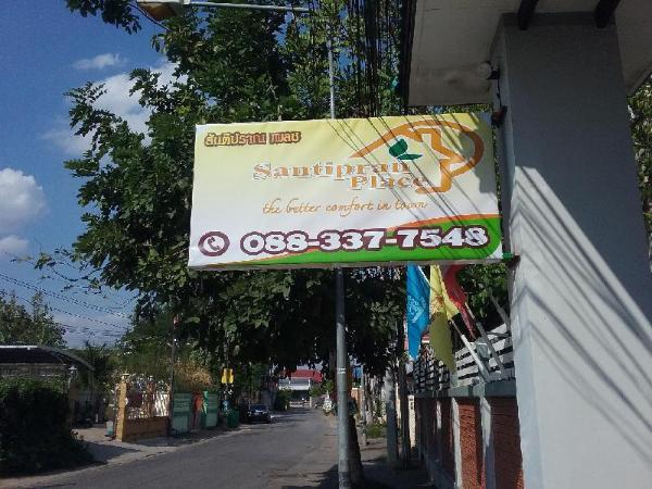 Santipran Place Udon Thani