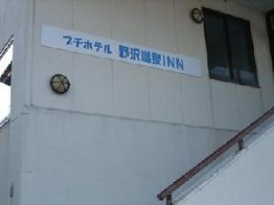 Puti Hotel Nozawa Onsen Inn