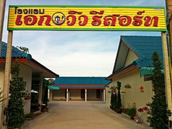 Ake-View Resort Khanom