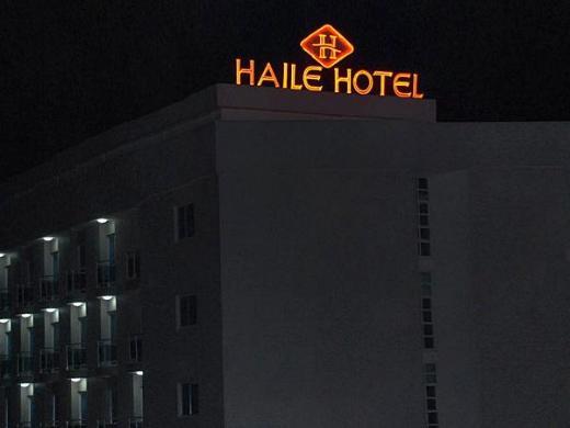 Haikan Hotel