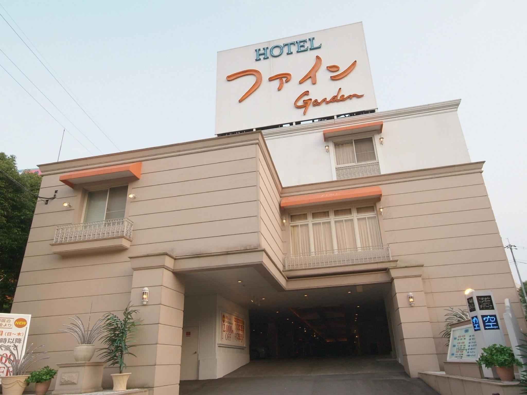 Hotel Fine Garden Kashiba Free Parking - Adult Only 2