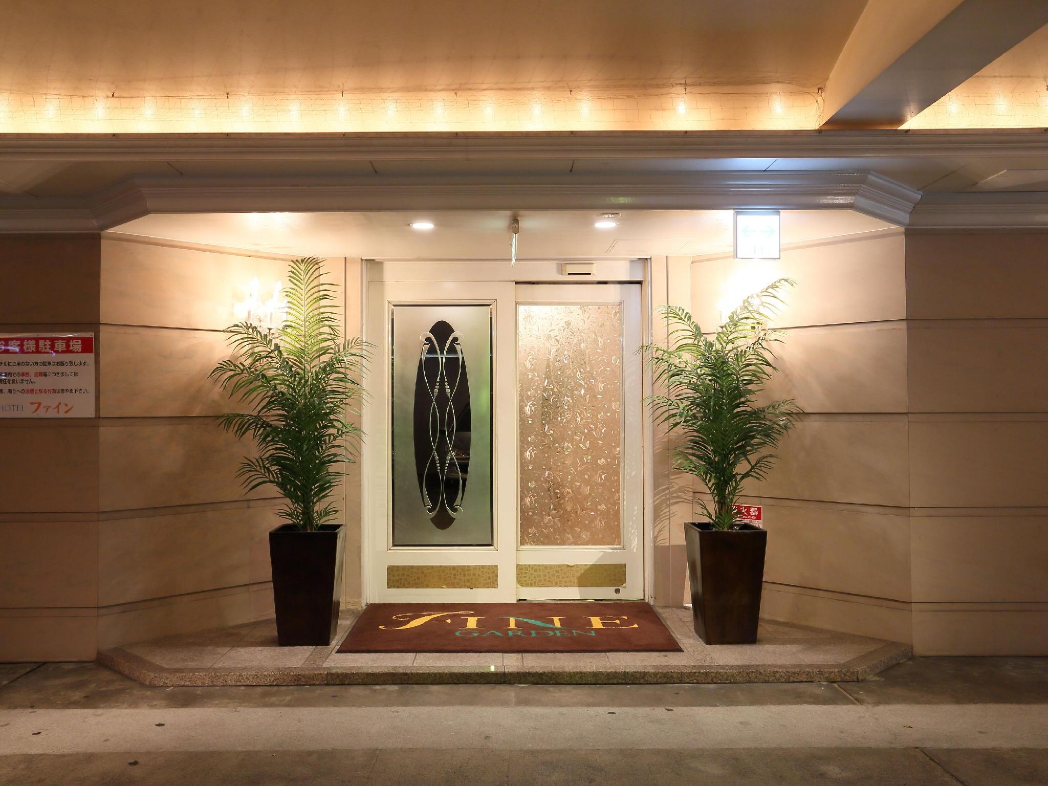Hotel Fine Garden Kashiba Free Parking - Adult Only 3